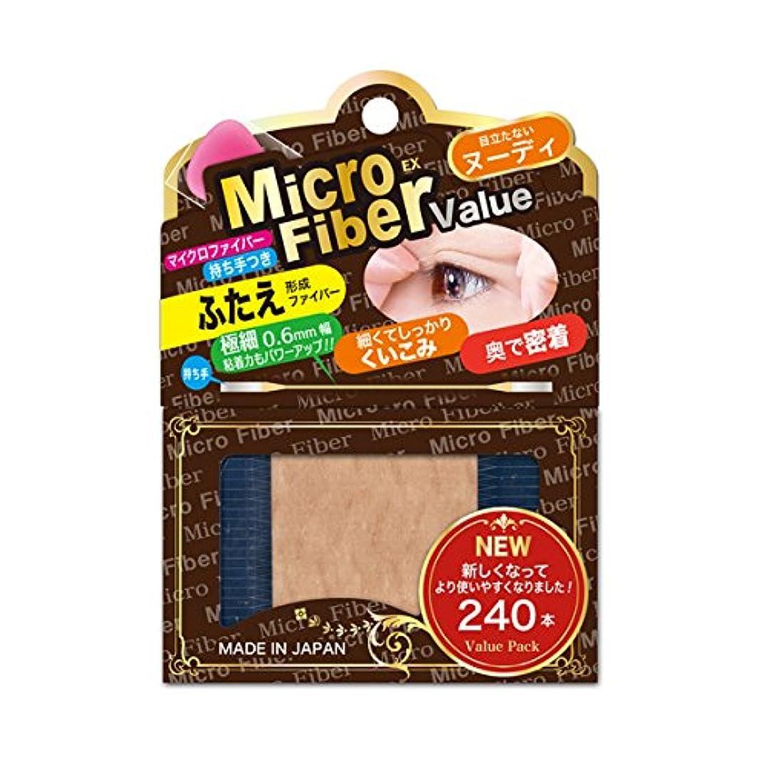 望む追記勧告BNマイクロファイバーEX NMC-V2  240本