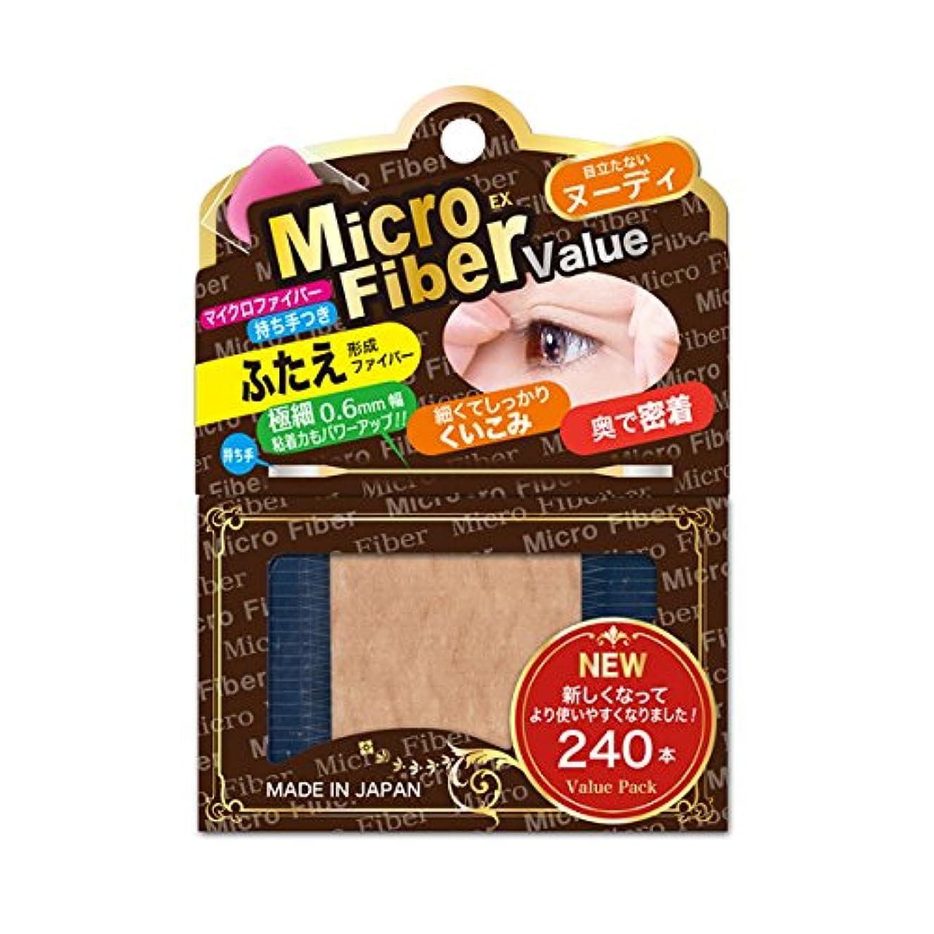 悔い改めるピークジョセフバンクスBNマイクロファイバーEX NMC-V2  240本