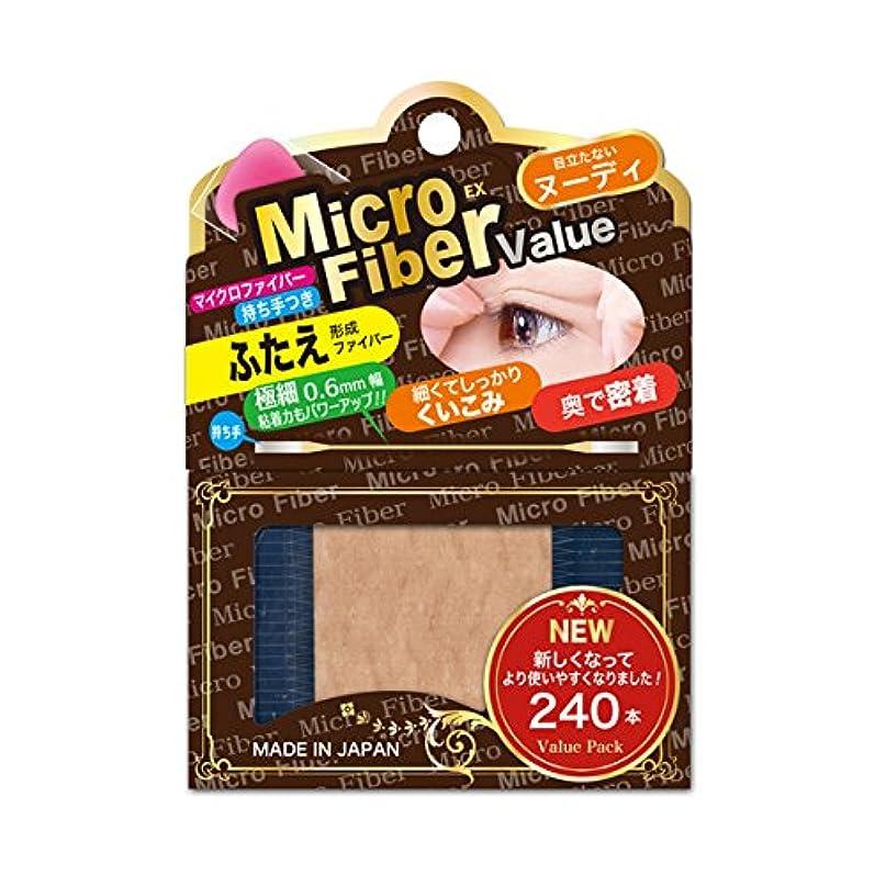 カエルロゴ美的BNマイクロファイバーEX NMC-V2  240本