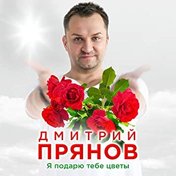Я подарю тебе цветы