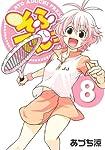 そふてにっ 8 (BLADEコミックス)