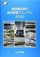 道路橋床版の維持管理マニュアル〈2020〉 (鋼構造シリーズ)