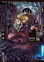 人間のいない国 コミック 1-2巻セット