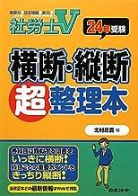 社労士V 横断・縦断超整理本〈24年受験〉