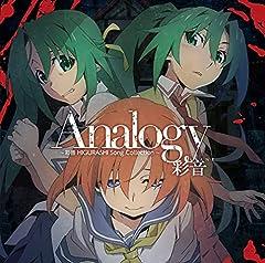 彩音「Analogy」のCDジャケット