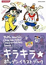 Pop'n Music Character Illustration Book AC16PARTY ô, 17THE MOVIE (KONAMI OFFICIAL BOOKS)