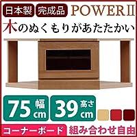 2段コーナー家具 リビングボード 【 幅75cm 】 木製 ( 天然木 ) 扉収納付き 日本製 ブラウン 【 完成品 】 大川家具