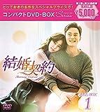 結婚契約 コンパクトDVD-BOX1<スペシャルプライス版>[PCBE-63773][DVD] 製品画像