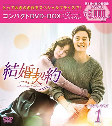 結婚契約 コンパクトDVD-BOX1<スペシャルプライス版>