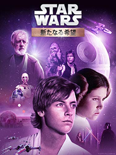 スター・ウォーズ エピソード4/新たなる希望 (字幕版)
