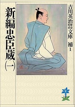 Shinpen Chushingura (one) (Yoshikawa Eiji history era Novel) (1990) ISBN: 4061965816 [Japanese Import]