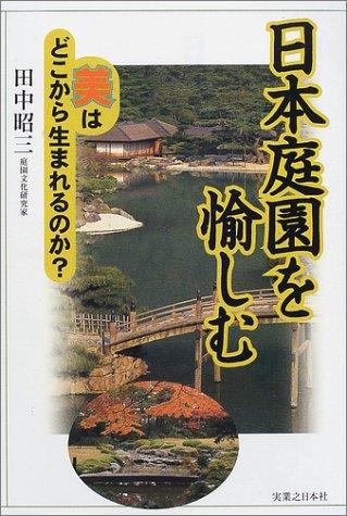 日本庭園を愉しむ―美はどこから生まれるのか?の詳細を見る