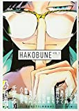 HAKOBUNE 3 (芳文社コミックス)