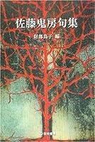 佐藤鬼房句集 (芸林21世紀文庫)