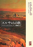 エルサレムの秋 (Modern&Classic)