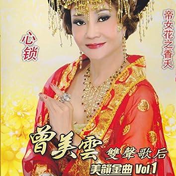 雙聲歌后美韻金曲, Vol. 1