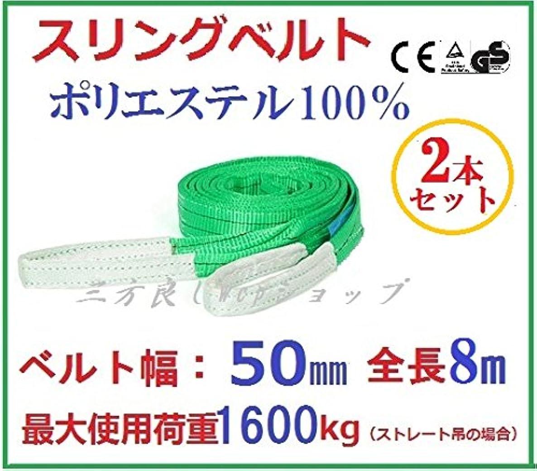 算術注文アナロジーベルトスリング 50mm巾 × 8m 2PCSセット ポリエステルスリングベルト