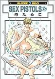 SEX PISTOLS 2 (ビーボーイコミックス)