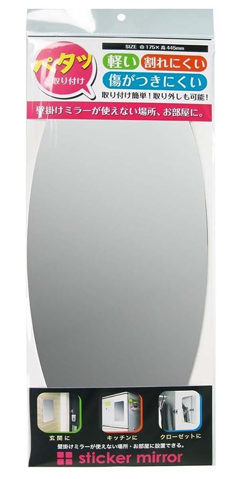 万一に備えて子孫麦芽ヤマムラ ミラー?鏡 シルバー W17.5×H44.5×D0.25cm