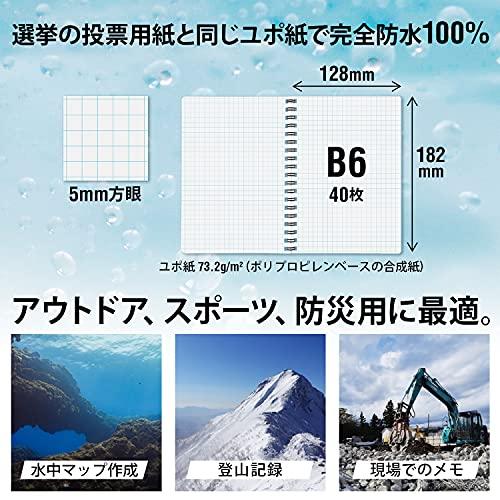 『オキナ プロジェクト耐水ノートB6 PWB6』の4枚目の画像