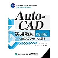 AutoCAD Practical Guide (4th edition AutoCAD 2015 Chinese version)(Chinese Edition)