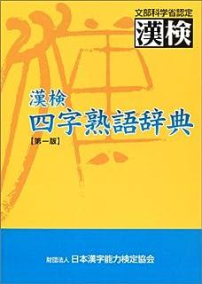 漢検 四字熟語辞典