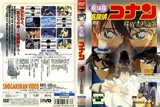 名探偵コナン・探偵たちの鎮魂歌 [レンタル落ち] [DVD]