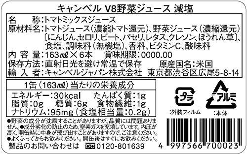 V8野菜ジュース減塩タイプ6P×4個