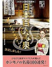 日本百ひな泉 〜これからの温泉の新基準! (ビジュアルガイドシリーズ)