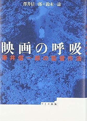 映画の呼吸―澤井信一郎の監督作法