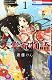 天堂家物語 1 (花とゆめCOMICS)