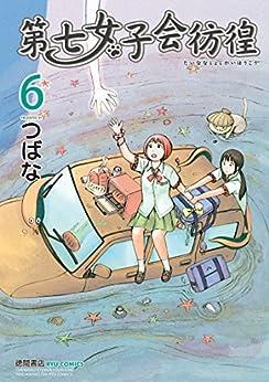 [つばな]の第七女子会彷徨(6) (RYU COMICS)