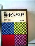 精神分析入門 (1970年) (角川文庫)