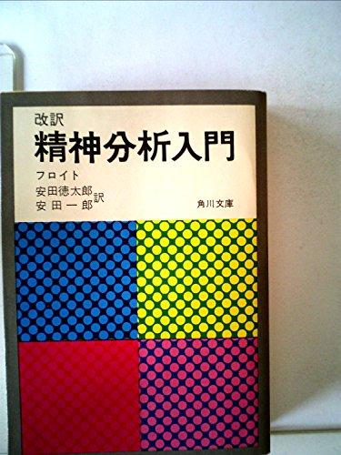 精神分析入門 (1970年) (角川文庫)の詳細を見る
