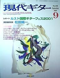 現代ギター 2001年 09月号
