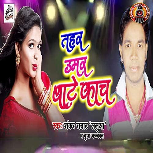 Shankar Samrat & Duja Ujjawal