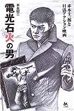 電光石火の男―赤木圭一郎と日活アクション映画