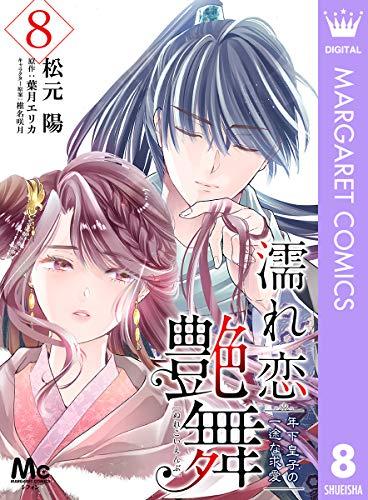 濡れ恋艶舞 年下皇子の一途な求愛 8 (マーガレットコミックスDIGITAL)