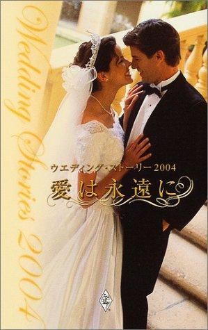 愛は永遠に―ウエディング・ストーリー2004の詳細を見る