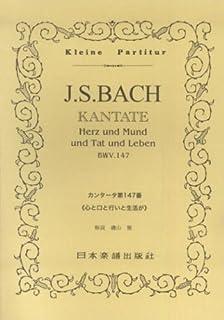 NO.278 バッハ カンタータ ≪心と口と行いと生活が≫ BWV.147 (Kleine Partitur)