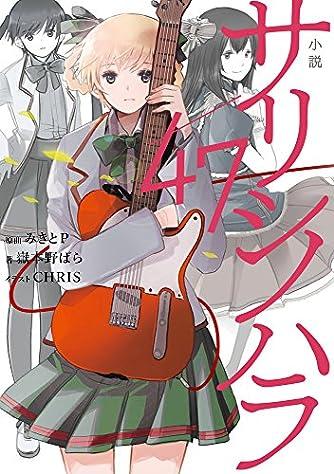 小説 サリシノハラ/47 (電撃単行本)