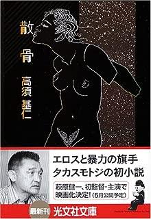 散骨 (光文社文庫)