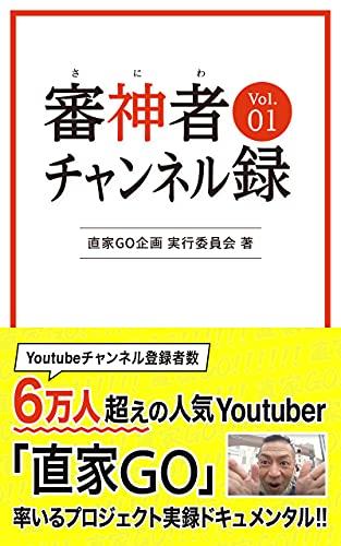 審神者チャンネル録Vol.1