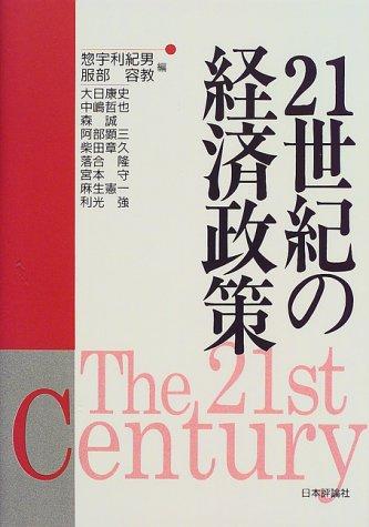 21世紀の経済政策