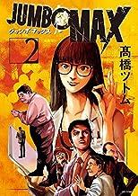 ジャンボマックス JUMBO MAX コミック 1-2巻セット