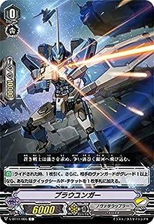 ヴァンガード V-BT11/065 ブラウユンガー (C コモン) 蒼騎天嵐