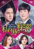 私の男の秘密 DVD-SET6[DVD]