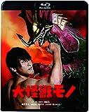 大怪獣モノ [Blu-ray] image