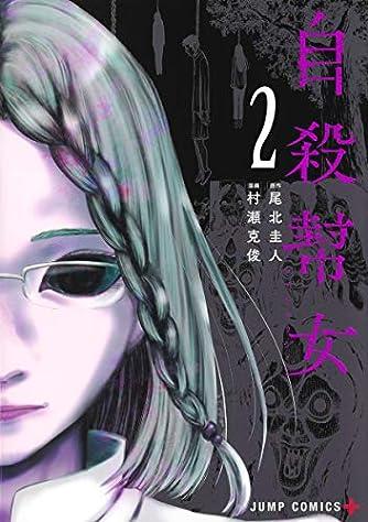 自殺幇女 2 (ジャンプコミックス)