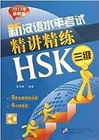 新漢語水平考試精講精練HSK(3級)(含1MP3)